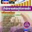 หนังสือเตรียมสอบ แนวข้อสอบข้าราชการ คุ่มือสอบพนักงานบริการ สำนักงานเศรษฐกิจการคลัง (ม.6 หรือ ปวช.)