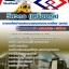 หนังสือสอบการรถไฟฟ้าขนส่งมวลชนแห่งประเทศไทย thumbnail 7