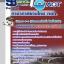 แนวข้อสอบวิศวกร 3-4 (วิศวกรรมไฟฟ้า ไฟฟ้ากำลัง) บริษัทการท่าอากาศยานไทย ทอท AOT 2560 thumbnail 1