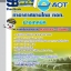 แนวข้อสอบช่างเทคนิค บริษัทการท่าอากาศยานไทย ทอท AOT 2560 thumbnail 1