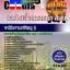 หนังสือเตรียมสอบ แนวข้อสอบข้าราชการ คุ่มือสอบพนักงานพัสดุ 3 การไฟฟ้านครหลวง กฟน