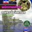 หนังสือเตรียมสอบ คุ่มือสอบ แนวข้อสอบพนักงานบริการ กรมการสัตว์ทหารบก