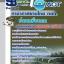 แนวข้อสอบช่างเครื่องกล บริษัทการท่าอากาศยานไทย ทอท AOT 2560 thumbnail 1