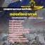 แนวข้อสอบ นายทหารกายภาพบำบัด กองทัพอากาศ thumbnail 1
