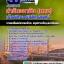 แนวข้อสอบเจ้าพนักงานรังสีการแพทย์ สำนักอนามัย (กทม) thumbnail 1