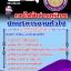 หนังสือสอบการไฟฟ้าฝ่ายผลิต (กฟผ) thumbnail 5