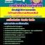 หนังสือสอบการไฟฟ้าฝ่ายผลิต (กฟผ) thumbnail 7