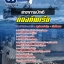 NEW#แนวข้อสอบ สาขาการบัญชี กองทัพเรือ ที่ออกสอบบ่อย thumbnail 1