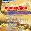 แนวข้อสอบเอกดนตรีไทย thumbnail 1