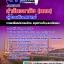 แนวข้อสอบผู้ช่วยทันตแพทย์ สำนักอนามัย (กทม) thumbnail 1