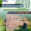 แนวข้อสอบเจ้าหน้าที่บริหารงานทั่วไป สำนักงานปลัดกระทรวงเกษตรและสหกรณ์ 2560 thumbnail 1