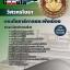หนังสือเตรียมสอบ คุ่มือสอบ แนวข้อสอบวิศวกรโยธา สำนักงานโยธาธิการและผังเมืองจังหวัด