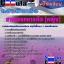 แนวข้อสอบข้าราชการไทย ข้อสอบข้าราชการ หนังสือสอบข้าราชการสารวัตรทหารเรือ (หญิง) กองทัพเรือ