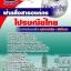 แนวข้อสอบ ฝ่ายสื่อสารองค์กร บริษัทไปรษณีย์ไทย จำกัด thumbnail 1