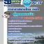 แนวข้อสอบผู้ดูแลสนามบิน บริษัทการท่าอากาศยานไทย ทอท AOT 2560 thumbnail 1