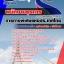 แนวข้อสอบพนักงานธุรการ การทางพิเศษแห่งประเทศไทย กทพ. thumbnail 1