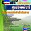 หนังสือเตรียมสอบ คุ่มือสอบ แนวข้อสอบพนักงานประจำสำนักงาน ศูนย์วิจัยพืชไร่