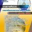 แนวข้อสอบช่างสำรวจ กรมทรัพยากรทางทะเลและชายฝั่ง 2560 thumbnail 1