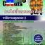 หนังสือเตรียมสอบ แนวข้อสอบข้าราชการ คุ่มือสอบพนักงานธุรการ 3 การไฟฟ้านครหลวง กฟน