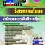 หนังสือเตรียมสอบ คุ่มือสอบ แนวข้อสอบวิศวกรรมโยธา สำนักงานเขตพื้นที่การศึกษา