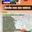 หนังสือเตรียมสอบ แนวข้อสอบข้าราชการ คุ่มือสอบนิติกร ท้องถิ่น อบต อบจ เทศบาล