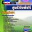หนังสือเตรียมสอบ คุ่มือสอบ แนวข้อสอบนักกีฏวิทยา ศูนย์วิจัยพืชไร่