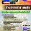 หนังสือเตรียมสอบ แนวข้อสอบข้าราชการ คุ่มือสอบเจ้าพนักงานเผยแพร่ประชาสัมพันธ์ สำนักงานสาธารณสุข