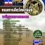 หนังสือเตรียมสอบ คุ่มือสอบ แนวข้อสอบพนักงานการเกษตร กรมการสัตว์ทหารบก