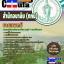 หนังสือเตรียมสอบ แนวข้อสอบข้าราชการ คุ่มือสอบนายแพทย์ สำนักอนามัย (กทม)