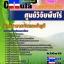 หนังสือเตรียมสอบ คุ่มือสอบ แนวข้อสอบนักวิชาการเงินและบัญชี ศูนย์วิจัยพืชไร่