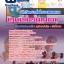 แนวข้อสอบนักวิเคราะห์นโยบายและแผน กรมกิจการผู้สูงอายุ NEW 2560 thumbnail 1