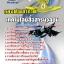 หนังสือสอบเทคโนโลยีสื่อสารมวลชน กองทัพอากาศ