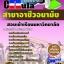 หนังสือเตรียมสอบ แนวข้อสอบข้าราชการ คุ่มือสอบสาขาอาชีวอนามัย สอบเข้ามหาวิทยาลัย