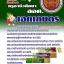คู่มือเตรียมสอบ ครูผู้ช่วยอาชีวศึกษา เอกการเกษตร สอศ thumbnail 1