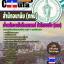 หนังสือเตรียมสอบ แนวข้อสอบข้าราชการ คุ่มือสอบเจ้าพนักงานรังสีการแพทย์ สำนักอนามัย (กทม)