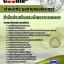 หนังสือเตรียมสอบ แนวข้อสอบข้าราชการ คุ่มือสอบเจ้าหน้าที่ระบบงานคอมพิวเตอร์ กรมส่งเสริมและพัฒนาการเกษตร