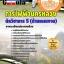 หนังสือเตรียมสอบ แนวข้อสอบข้าราชการ คุ่มือสอบนักวิชาการ 5 (ด้านแผนงาน) การไฟฟ้านครหลวง
