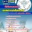 แนวข้อสอบ นักวิทยาศาสตร์ องค์การเภสัชกรรม 2560 thumbnail 1