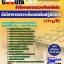 หนังสือเตรียมสอบ แนวข้อสอบข้าราชการ คุ่มือสอบนักวิชาการตรวจเงินแผ่นดินปฏิบัติการ ((บัญชี) สำนักงานตรวจเงินแผ่นดิน