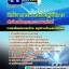 แนวข้อสอบนักวิชาการพาณิชย์ปฏิบัติการ ปลัดกระทรวงพาณิชย์ thumbnail 1