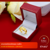 RTN468 แหวนทองตัดลายจิกเพชร ผิวพ่นทราย (ทรงโค้ง)