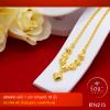 RTN215 สร้อยทอง สร้อยคอทองคำ สร้อยคอ 1 บาท ยาว 18 นิ้ว