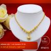 RTN015 สร้อยทอง สร้อยคอทองคำ สร้อยคอ 1 บาท ยาว 18 นิ้ว
