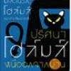 มิเกะเนะโกะ โฮล์มส์ แมวสามสียอดนักสืบ ตอนที่ 22 ปริศนาโฮล์มส์หนีออกจากบ้าน