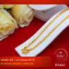 RTN041 สร้อยทอง สร้อยคอทองคำ สร้อยคอ 1 บาท ยาว 24 นิ้ว