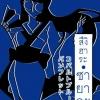 สึงิฮาระ ซายากะ เล่ม 23 ตอน แผ่นพับสีโคบอลตด์บลู