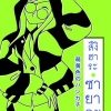 สึงิฮาระ ซายากะ เล่ม 21 ตอน ผ้าเช็ดหน้าสีเขียวอ่อน