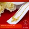 RTN165 สร้อยทอง สร้อยคอทองคำ สร้อยคอ 1 บาท ยาว 18 นิ้ว