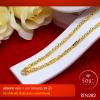 RTN282 สร้อยทอง สร้อยคอทองคำ สร้อยคอ 1 บาท ยาว 24 นิ้ว