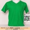 E.เสื้อเปล่า เสื้อยืดเปล่าคอวี สีเขียวไมโลเข้ม ไซค์ขนาด 32 นิ้ว